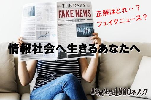 フェイクニュースに騙されるな!ネット社会で正しい情報を得る方法とは?