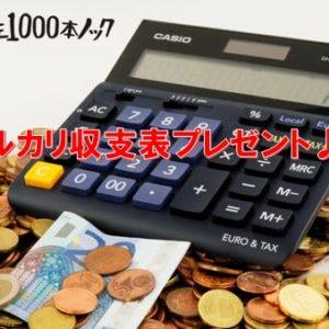 計算 メルカリ 利益