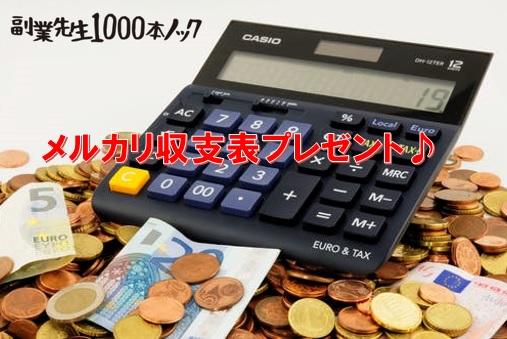 【収支表プレゼント!】メルカリで賢く稼ぐ利益計算!利益計算方法と節約術